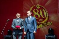 Празднование 80-летия Туламашзавода, Фото: 23