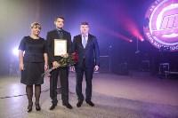 Сотрудников Туламашзавода поздравили с Днем машиностроителя, Фото: 77