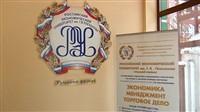 Российский экономический университет им. Г. В. Плеханова, Фото: 1