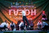Закрытие в Туле молодежного проекта «Газон»: это было круто!, Фото: 20