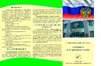 В прокуратуре Тульской области разработали Памятку для предпринимателей, Фото: 2