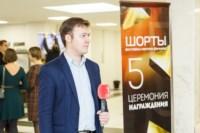 """Пятый фестиваль короткометражных фильмов """"Шорты"""", Фото: 72"""