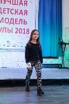 Лучшая модель Тулы - 2018, Фото: 40