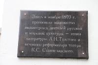 Лев Толстой в городе, Фото: 11