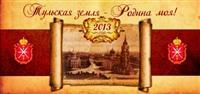 Дизайн приглашений на День города и области, Фото: 1