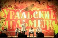 """""""Уральские пельмени"""" в Туле, Фото: 10"""