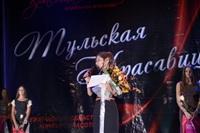 Тульская красавица -2013, Фото: 245