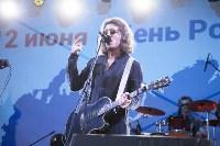 Концерт в День России в Туле 12 июня 2015 года, Фото: 85