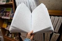 Как устроена библиотека для тех, кто читает руками, Фото: 3
