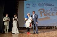 VI Тульский региональный форум матерей «Моя семья – моя Россия», Фото: 40