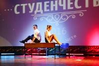 Мисс и Мистер Студенчество, Фото: 156