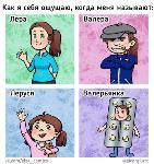 Комиксы Валерии Амелиной, Фото: 14