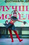 Лучшая детская модель Тулы 2016, Фото: 45