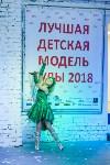 Лучшая модель Тулы - 2018, Фото: 65