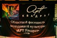 АРТ Квадрат, Фото: 3