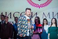 Мисс и Мистер Студенчество 2017, Фото: 119