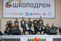 «Школодром-2018». Было круто!, Фото: 713