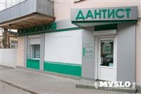 Триумф Дент, стоматологическая клиника, Фото: 5
