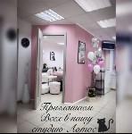 Идём к косметологу в Туле, Фото: 7