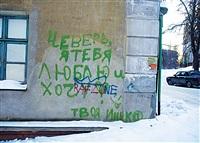 «Чеверь, я тебя люблю и хочу! Твоя Иннк@».  Тула, ул. Дементьева, 33., Фото: 4