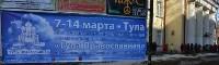 В ДКЖ открылась выставка-ярмарка «Тула православная», Фото: 2