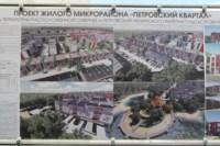 """Начало строительства """"Петровского квартала"""", Фото: 11"""