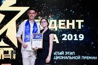 Студент года - 2019, Фото: 27