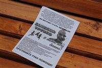 Акция в поддержку Дениски Трунова, Фото: 1