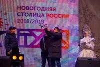закрытие проекта Тула новогодняя столица России, Фото: 26