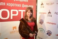Фестиваль короткометражных фильмов «Шорты», Фото: 8