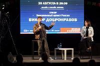 Встреча с Виктором Добронравовым, Фото: 53