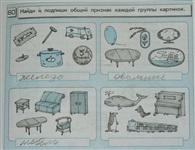 Маразмы из школьных учебников, Фото: 4