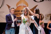 Миссис Тульская область - 2021, Фото: 94