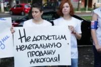 Акция протеста , Фото: 19