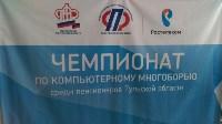 Чемпионат по компьютерному многоборью среди пенсионеров, Фото: 3