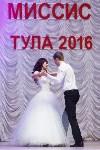 Миссис Тула - 2016, Фото: 190