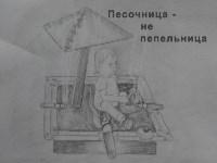 Рябова Марина «Песочница не пепельница», Фото: 8