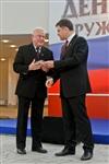 Награждение лауреатов премии им. С. Мосина, Фото: 24