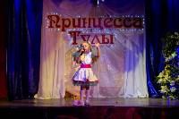Принцесса Тулы - 2015, Фото: 34
