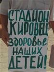 """Пикеты против застройки """"Кировца"""", Фото: 4"""