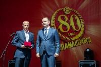 Празднование 80-летия Туламашзавода, Фото: 21