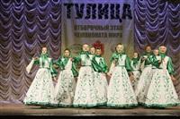 Всероссийский конкурс народного танца «Тулица». 26 января 2014, Фото: 64