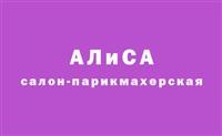 АЛиСА, салон-парикмахерская , Фото: 1