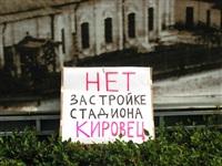 """Пикеты против застройки """"Кировца"""", Фото: 14"""