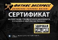 Сертификаты «Фитнес-Экспресс. Тула», Фото: 2