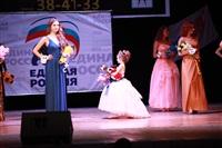 Мисс Тульская область - 2014, Фото: 374