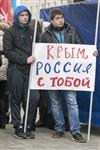 В Туле проходит митинг в поддержку Крыма, Фото: 34