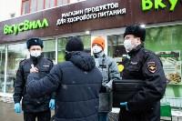 Полицейские проверяют, как туляки соблюдают ограничения карантина , Фото: 13