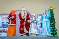 Битва Дедов Морозов. 30.11.14, Фото: 3