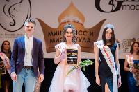 Миссис Тульская область - 2021, Фото: 255